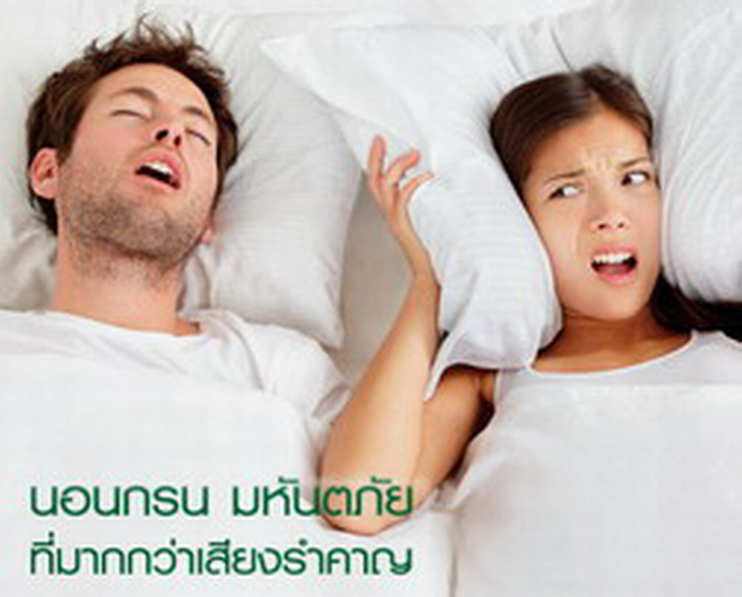 http://thonburihospital.com/2015_new/ศูนย์ Sleep Lab