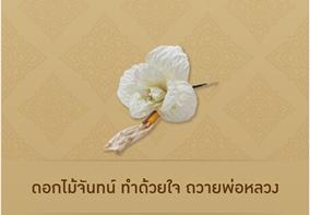 ดอกไม้จันทน์  ถวายพ่อหลวง