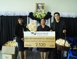 โรงพยาบาลธนบุรี ร่วมส่งมอบดอกไม้จันทน์