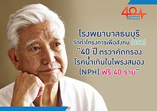 40 ปี ตรวจคัดกรองโรคน้ำเกินในโพรงสมอง(NPH)