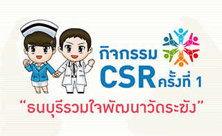 กิจกรรม CSR ครั้งที่ 1