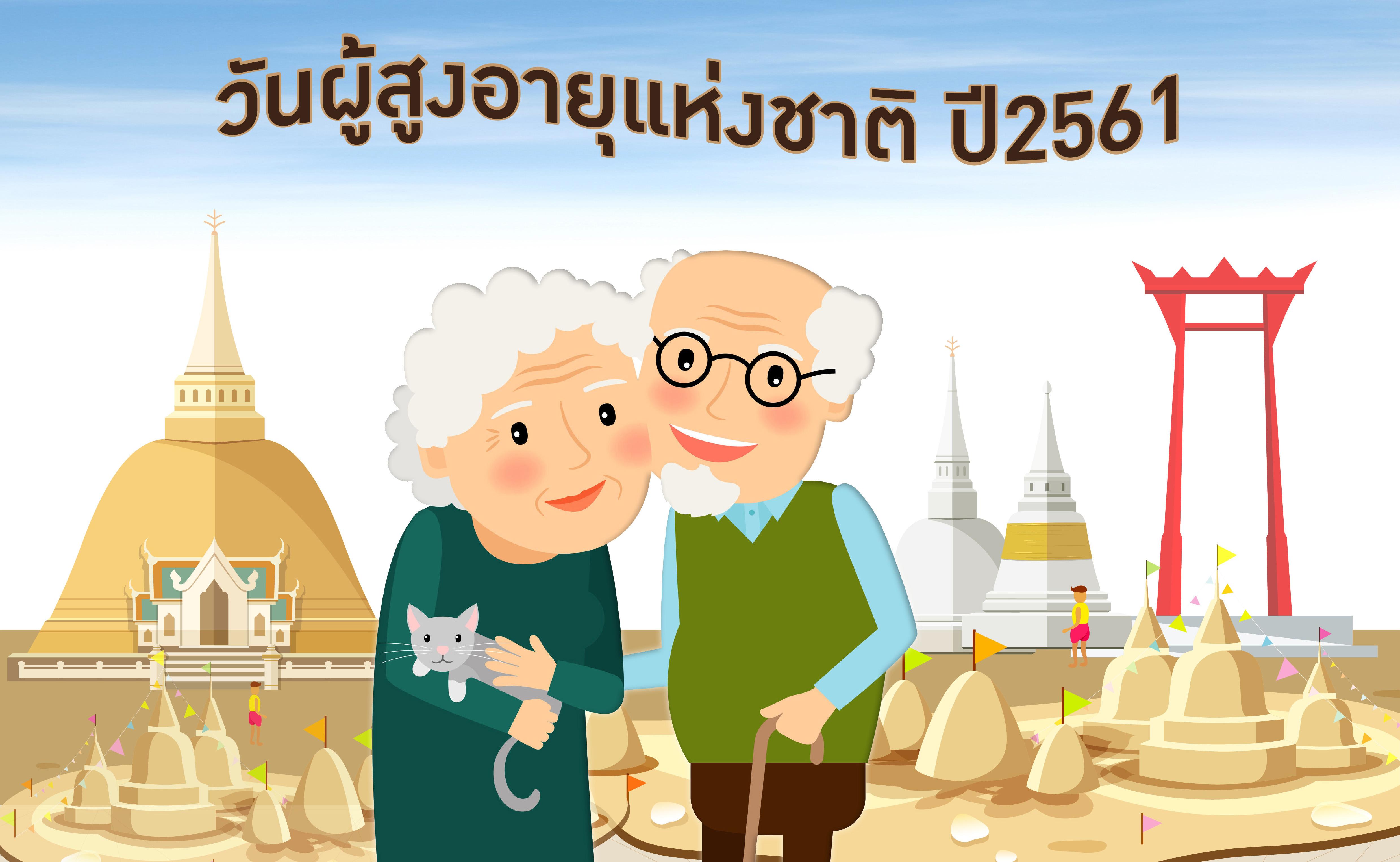 วันผู้สูงอายุแห่งชาติ ปี2561
