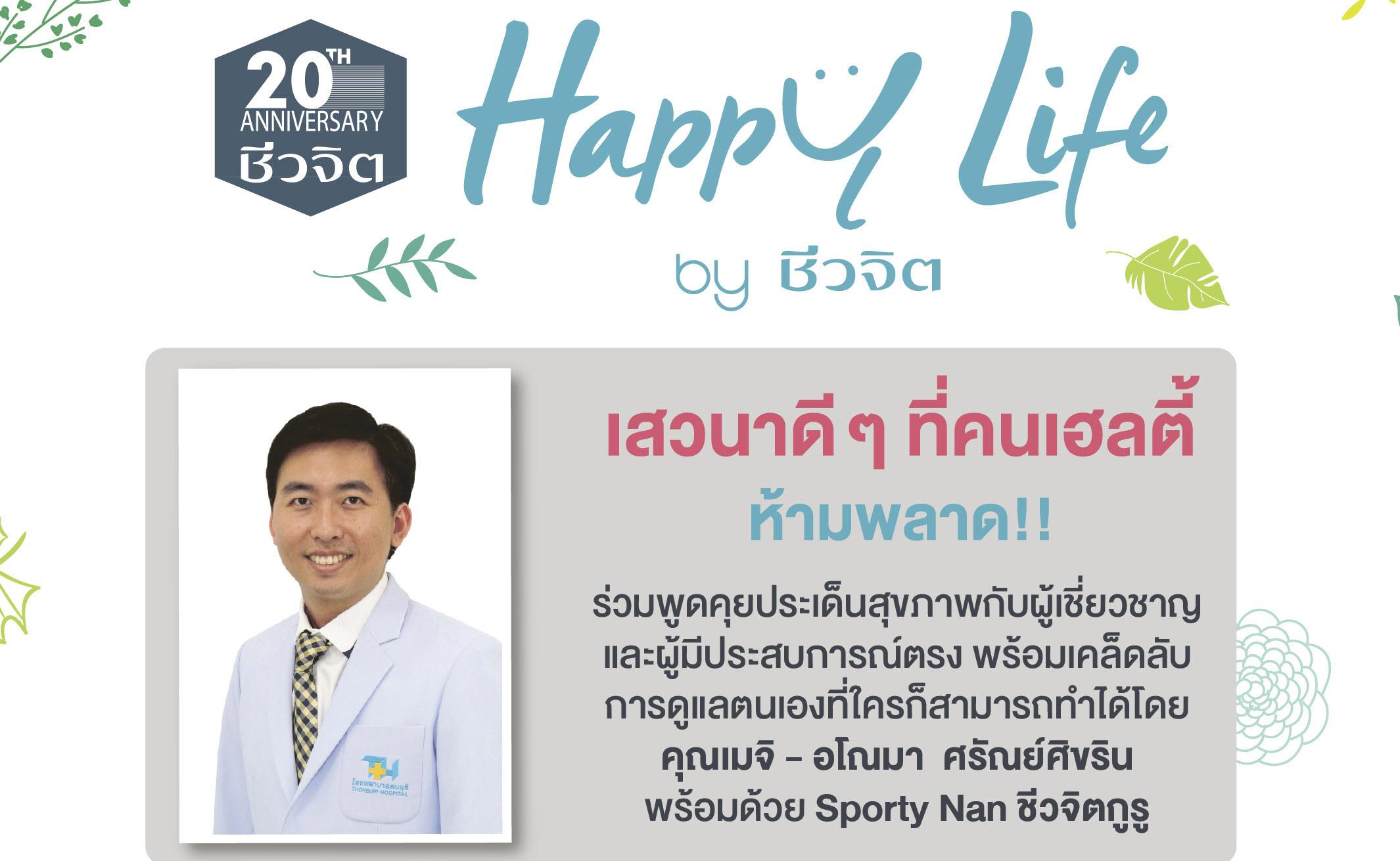 Happy Life by ชีวจิต