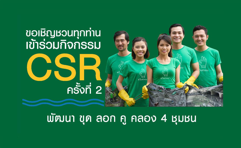 กิจกรรม CSR ครั้งที่ 2