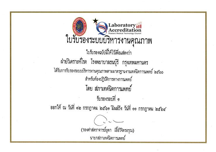 Laboratory Accreditation 2560
