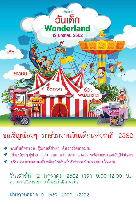 มหัศจรรย์ วันเด็ก Wonderland