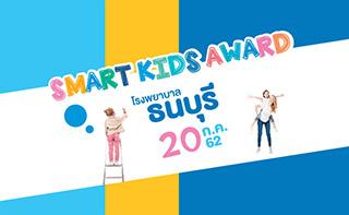 Smart Kids Award