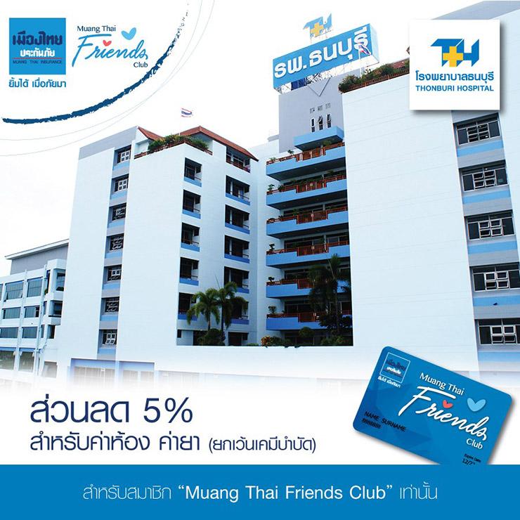 สิทธิพิเศษสำหรับ สมาชิก Muang Thai Friends Club