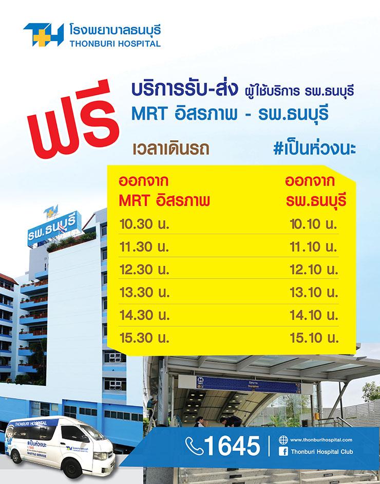 บริการรถ รับ-ส่ง ฟรี!! MRT อิสรภาพ-รพ.ธนบุรี
