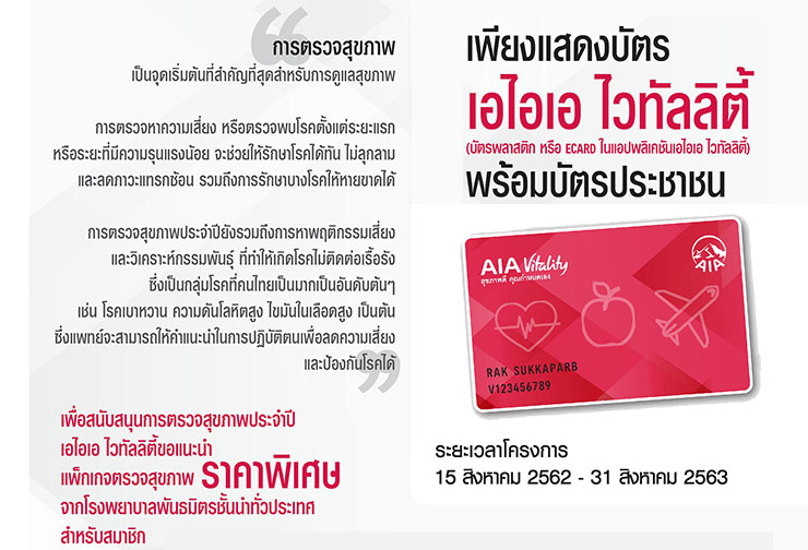 Health Check Up Program for AIA Vitality Members