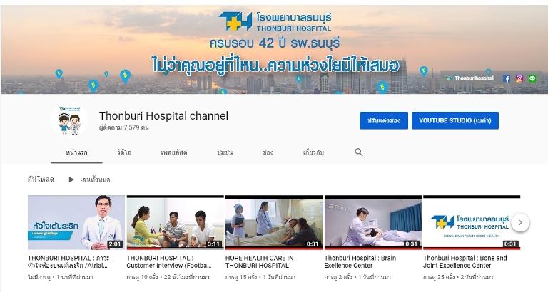 Thonburi Hospital channel
