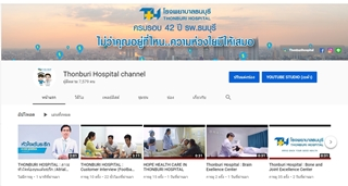 Thonburi Hospital channel