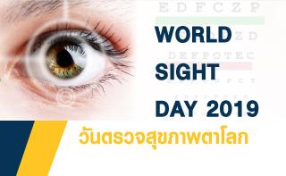วันตรวจสุขภาพตาโลก WORLD SIGHT DAY