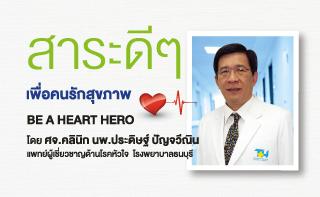 สาระดีๆ เพื่อคนรักสุขภาพ BE A HEART HERO