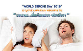 World Stroke Day 2019