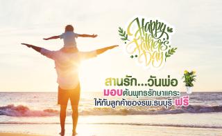 Happy Father's Day สานรัก...วันพ่อ