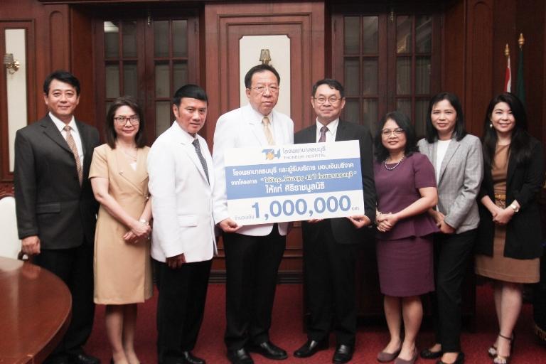 โรงพยาบาลธนบุรี มอบเงินบริจาค แก่ศิริราชมูลนิธิ จากโครงการครบรอบ 42 ปี
