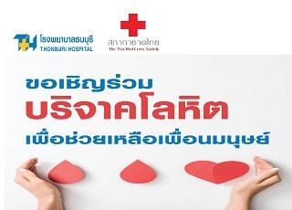 โรงพยาบาลธนบุรี  ขอเชิญร่วมบริจาคโลหิต