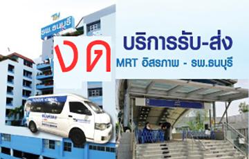แจ้ง..งดบริการรถรับ-ส่ง MRT อิสรภาพ
