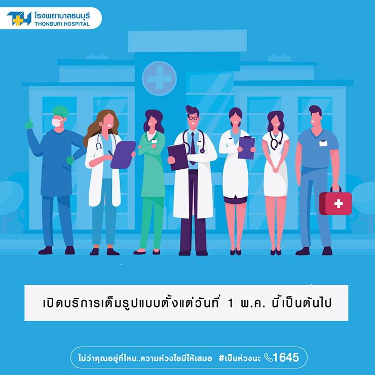 โรงพยาบาลธนบุรี เปิดบริการเต็มรูปแบบ ตั้งแต่ 1 พ.ค. 2563