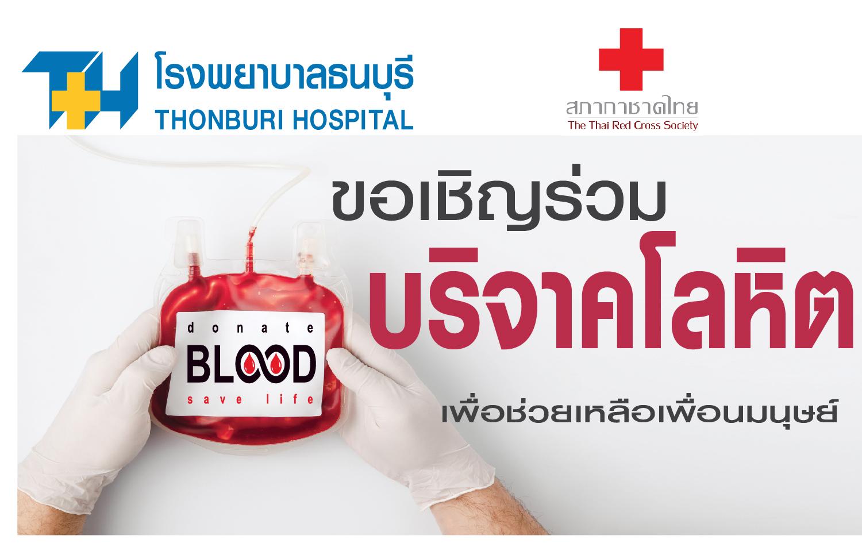 ขอเชิญร่วม บริจาคเลือด