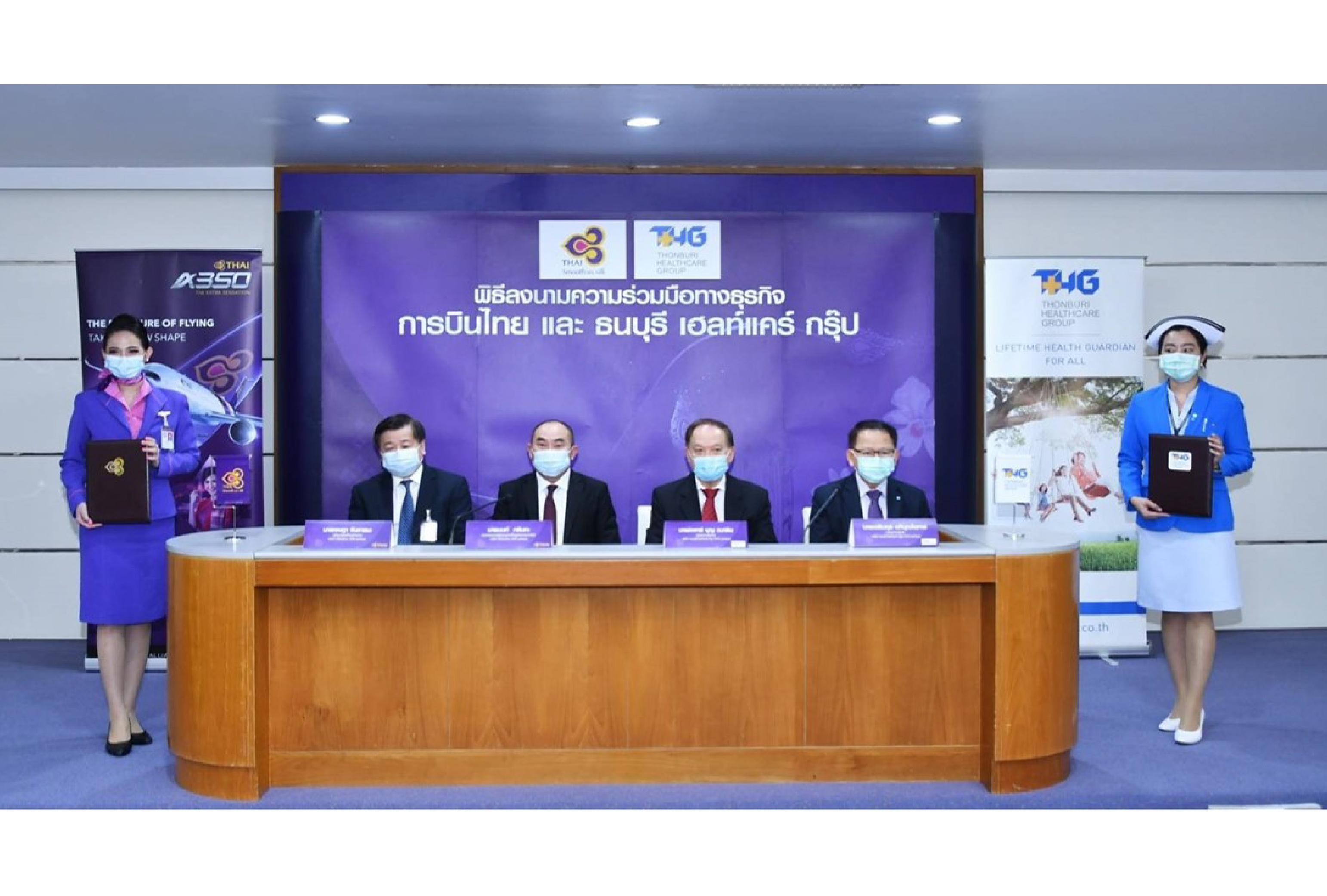 THG ลงนามเอ็มโอยู บมจ.การบินไทย