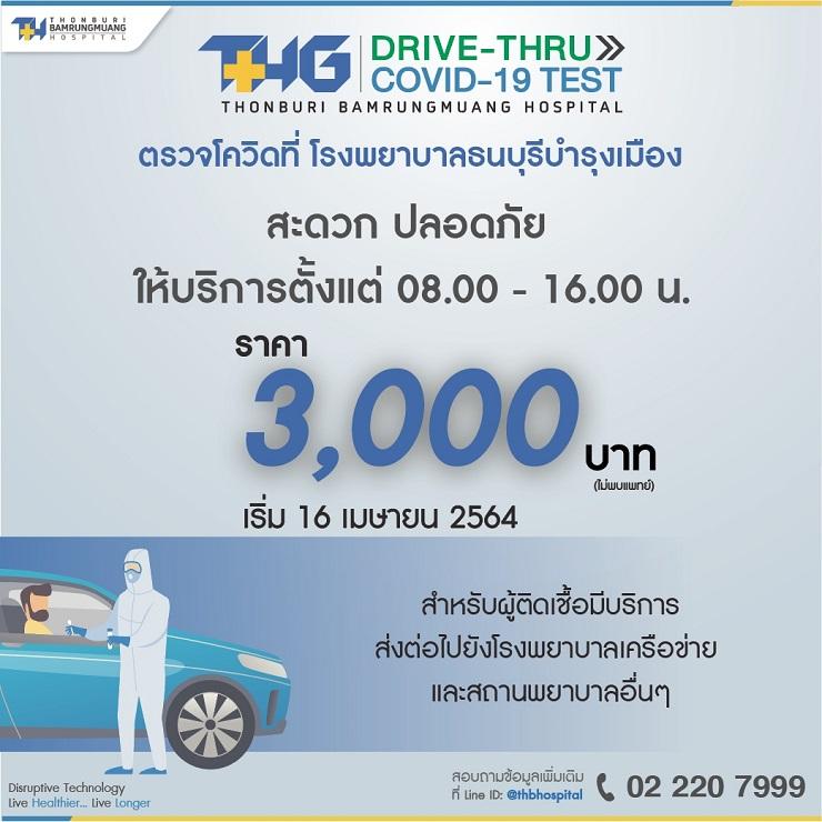 THG Drive-thru Covid19 Test